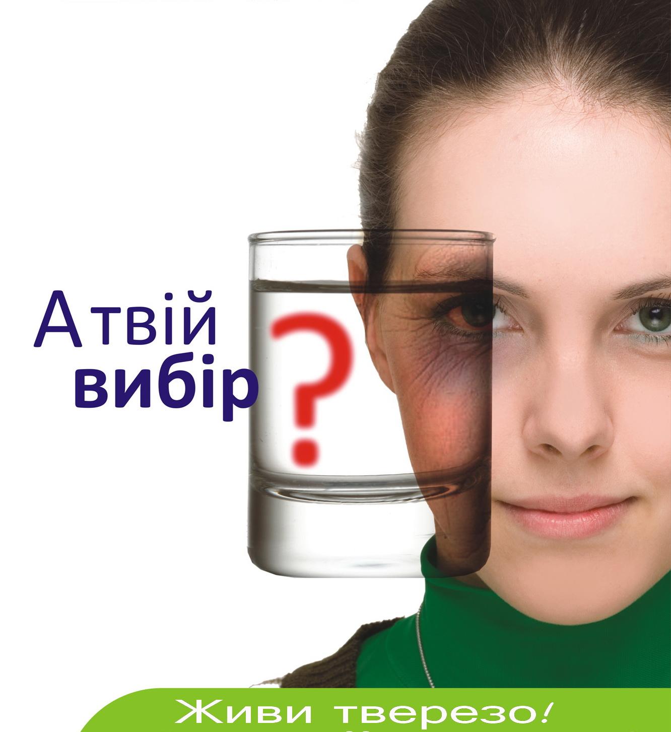Лекарство от алкоголизм